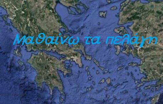 Μαθαίνω τα πελάγη της Ελλάδας